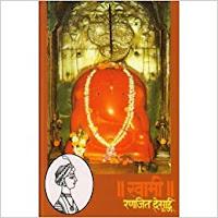 swami kadambari PDF Download