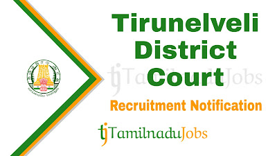Tirunelveli District Court Recruitment 2019, Tirunelveli District Court Recruitment Notification 2019, Latest Tirunelveli District Court Recruitment update