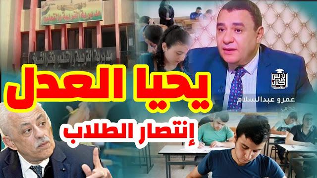 عاجل الغاء قرار وزير التعليم وانتصار طلاب كفر الشيخ #يحيا_العدل