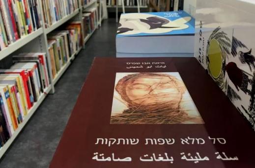 Romancier marocain : Pourquoi les Arabes ont-ils peur de traduire des livres en hébreu ?