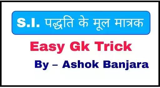 S.I. पद्धति के मूल मात्रक याद करने की Easy Gk Trick