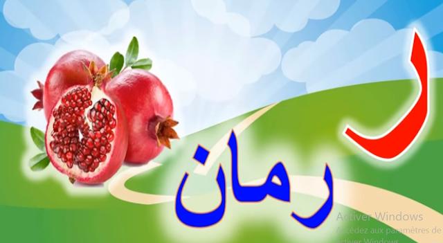 تعليم الطفل الحروف العربية والكلمات