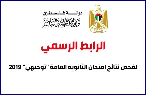 عاجل الان الرابط الرسمي : افحص نتيجتك في الثانوية العامة 2019 ( للضفة وغزة )