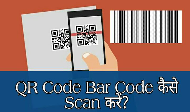 QR Code Bar Code कैसे Scan करें