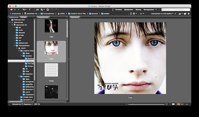 Adobe Bridge MacOS