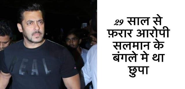सलमान खान के बंगले पर सीबीआई का छापा, 29 साल से फ़रार आरोपी गिरफ़्तार?
