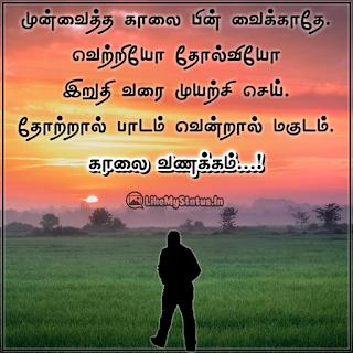 Inspiration good morning tamil