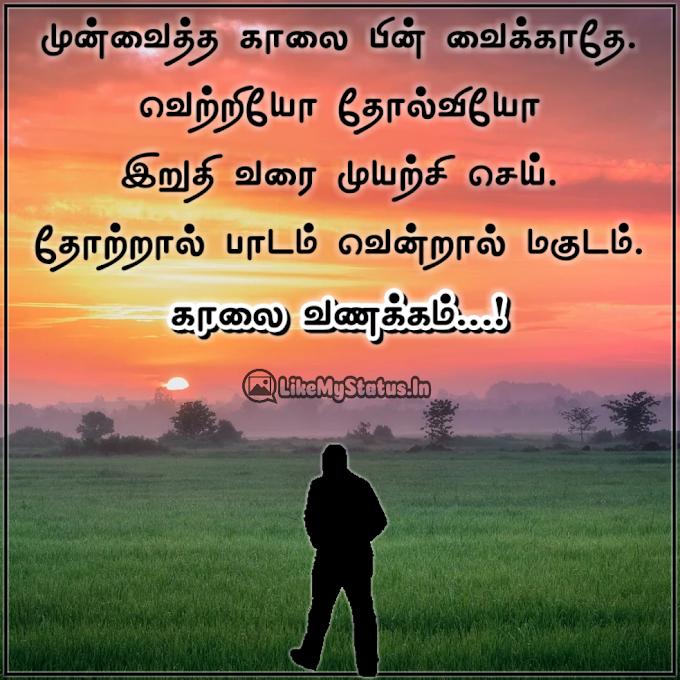 காலை வணக்கம் இமேஜ் | Motivation | Friend | Love | Tamil Good Morning Quotes