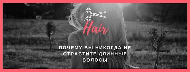 Почему вы никогда не отрастите волосы