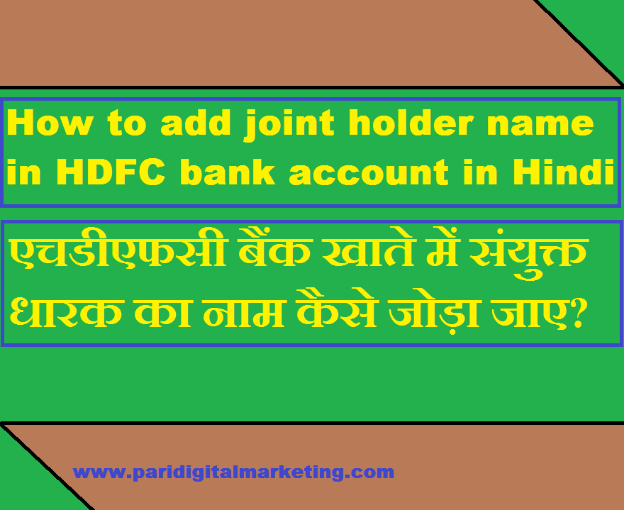 How to add joint holder name in HDFC bank account in Hindi
