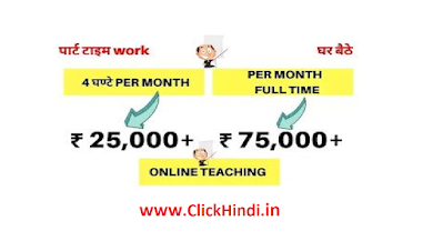 how to earn money per month by online teaching