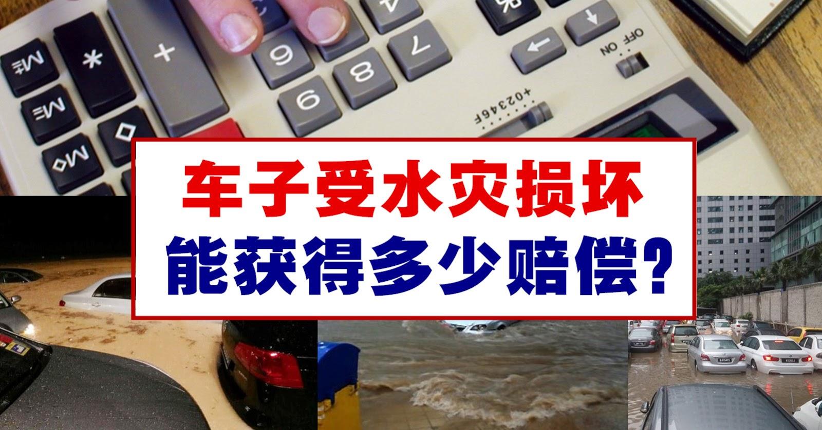 车子受水灾损坏,可获得多少赔偿?