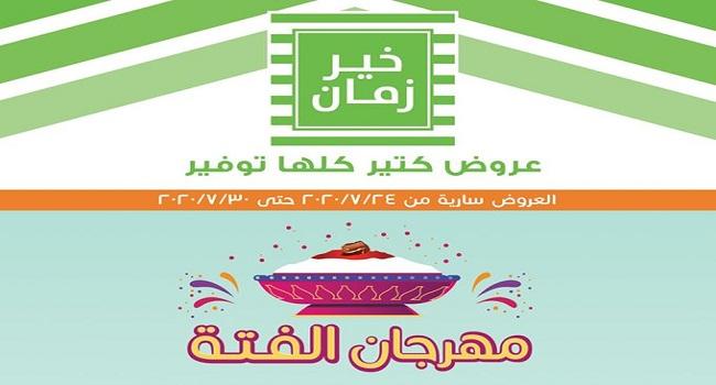 عروض خير زمان من 24 يوليو حتى 30 يوليو 2020 مهرجان الفتة