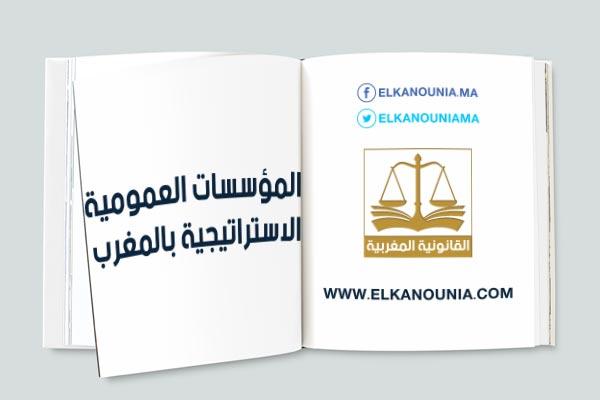 مقال بعنوان: المؤسسات العمومية الاستراتيجية بالمغرب PDF