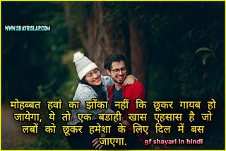 Is image mai ek couple baitha hai jo ki dekhne mai kaafi pyara aur is image mai hmne gf bf shayari ko bhi joda hai jo ki hindi bhasha mai hai.