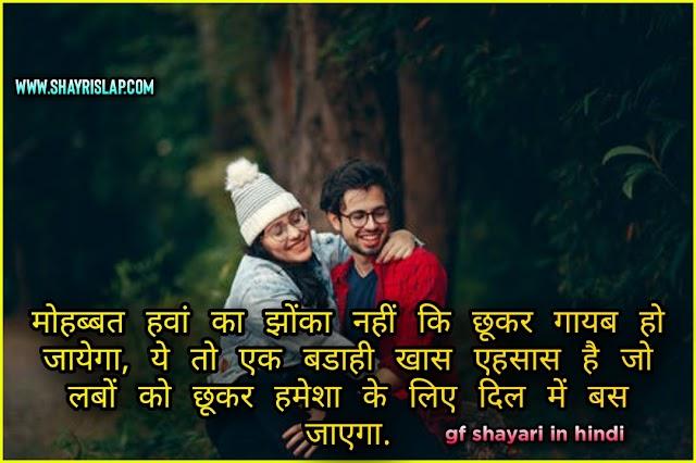 (299+) Lovely Romantic Shayari For Bf | Adorable Hindi Gf Bf Shayari Images