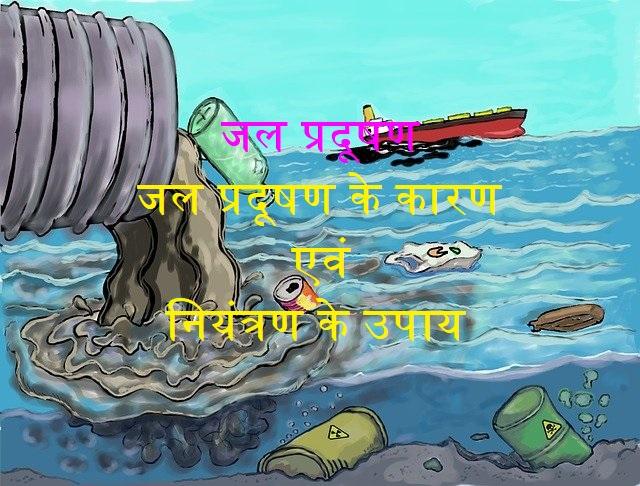 जल प्रदूषण, जल प्रदूषण के कारण एवं नियंत्रण के उपाय, Jal Pradushan Ke Karak, Jal Pradushan Rokne ke yantra, water pollution in hindi