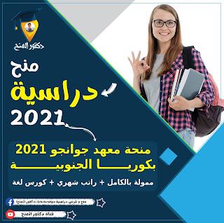 منحة معهد جوانجو للعلوم والتكنولوجيا 2021| منح دراسية مجانية 2021