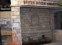 Σφραγίζεται οριστικά η βρύση των Αγίων Αναργύρων από τον Δήμο Κοζάνης