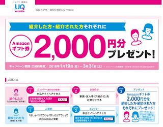 UQamazon2000円プレゼント