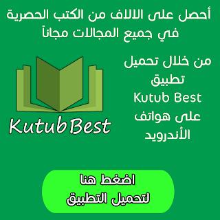 Download Kutub Best App