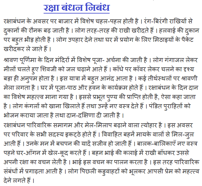 literacy essay in hindi language In many schools and colleges hindi essay writing and speech competitions are organized and students speak only in hindi without using any english words many functions are organized on a national level showcasing the importance of hindi and how it was used as a language of national integration during the independence struggle.