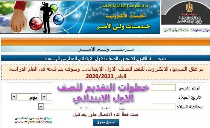 خطوات التقديم  اولى ابتدائى 2020 - موقع مدرستى
