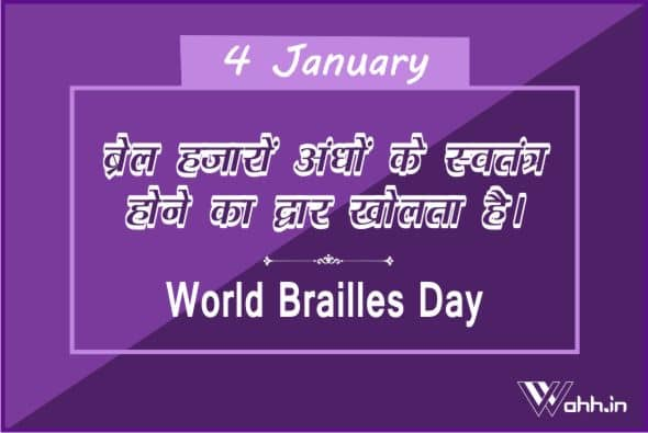 World Brailles Day Quotes Hindi
