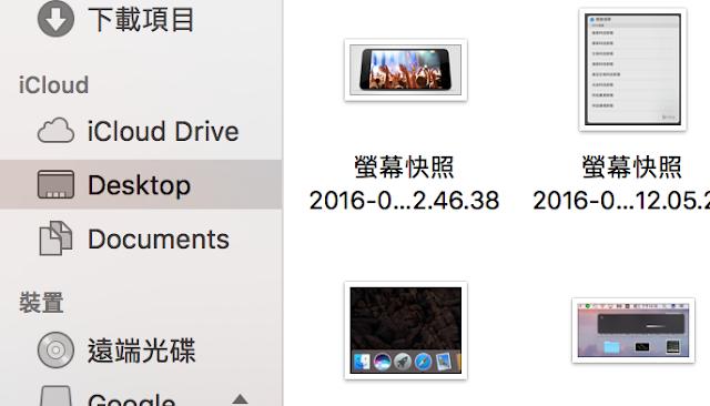 可直接將桌面預設為  iCloud 桌面,隨時同步檔案