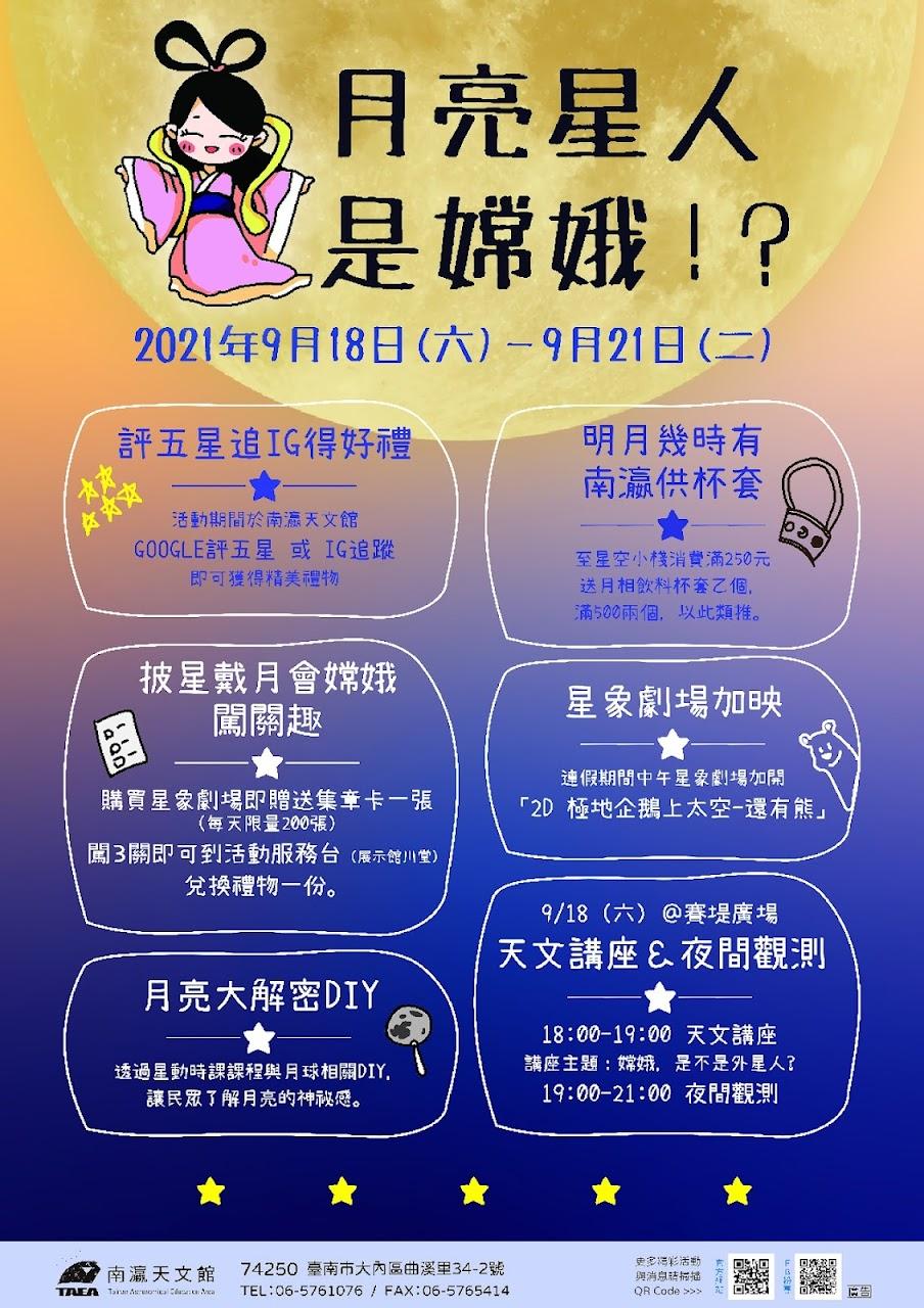 2021南瀛天文館中秋連假系列活動「月亮星人是嫦娥!?」 活動