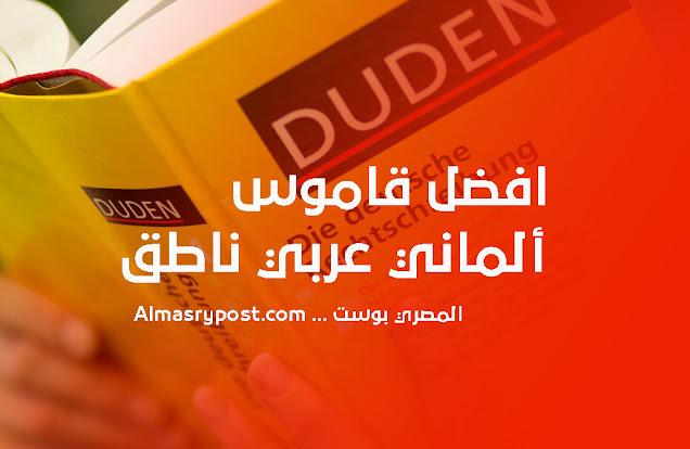 أفضل قاموس المانى عربى بدون نت