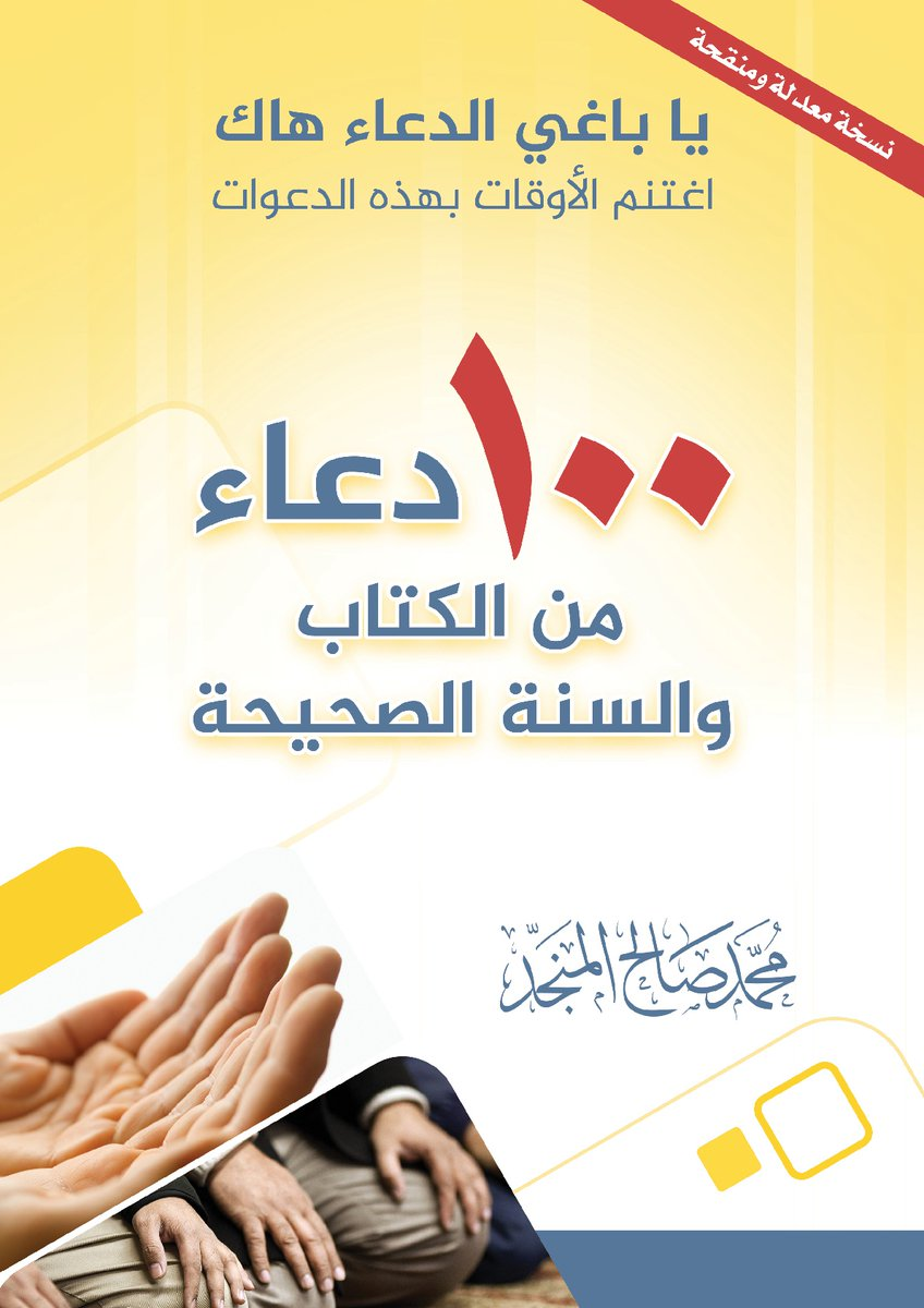 تحميل مائه 100 دعاء من الكتاب والسنه النبويه الصحيحه للشيخ محمد صالح المنجد
