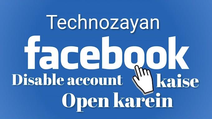 Facebook disabled id kaise Open karein in hindi | फेसबुक डिसेबल्ड आईडी   कैसे ओपन करें इन हिंदी