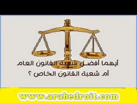 اعرف ايهما افضل هل القانون العام أم الخاص؟
