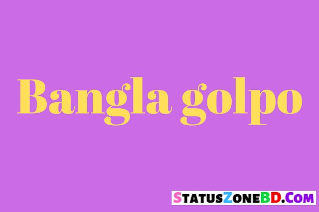 মজার গল্প, ছোটো গল্প, choto golpo, mojar golpo, mojar mojar golpo, bengali mojar golpo, funny story bangla, bengali funny story, bangla funny short story, bangla fun golpo, funny stories bangla