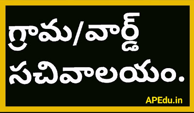 Syllabus for 16,208 Secretariat jobs in AP