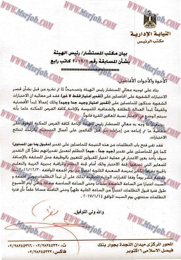 بيان عاجل من النيابة الادارية بخصوص نتائج مسابقة كاتب رابع 25 / 12 / 2016