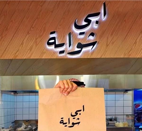 مطعم ابي شوايه الكويت   المنيو ورقم الهاتف والعنوان