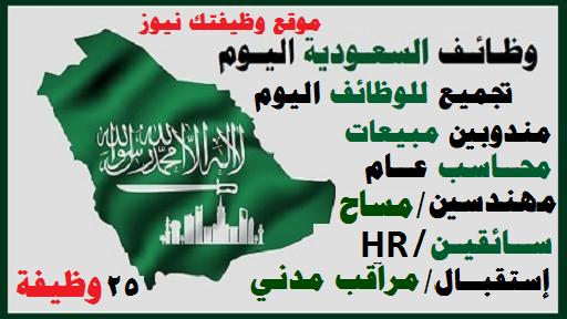وظائف فى السعودية اليوم السبت – جدة – الرياض 05 يناير 2019 ,29 ربيع الآخر 1440