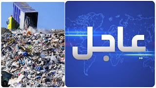 الإفراج عن المسؤولين الموقوفين في قضية النفايات الإيطالية..