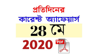 28th May Current Affairs in Bengali pdf