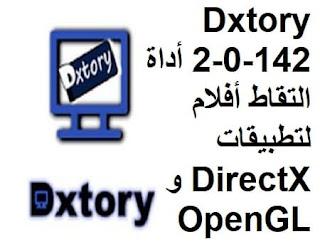Dxtory 2-0-142 أداة التقاط أفلام لتطبيقات DirectX و OpenGL