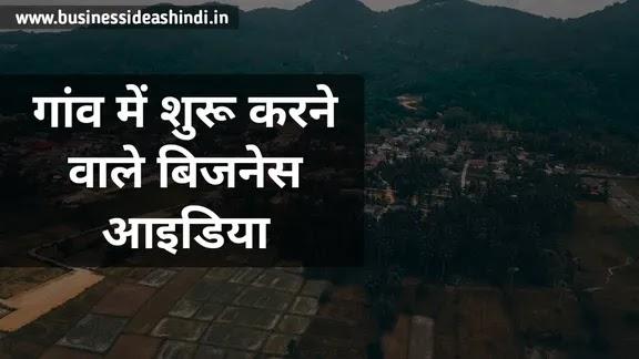Village Business Ideas In Hindi 2021