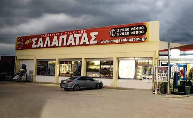 Τρεις θέσεις εργασίας στην εταιρεία Mega Salapatas στο Ναύπλιο