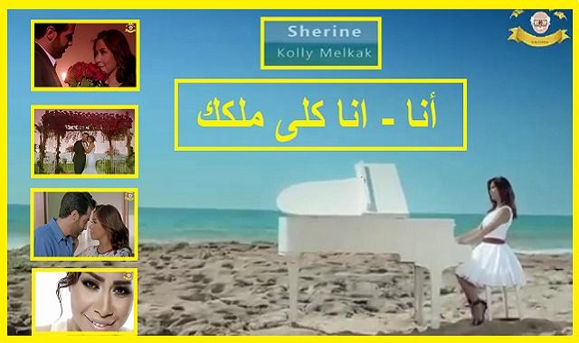 شيرين عبد الوهاب واجمل اغانيها 1| 2020|انا كلى ملكك