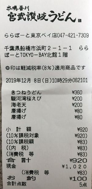 宮武讃岐うどん ららぽーとTOKYO-BAY店 2019/12/8 飲食レビューのレシート