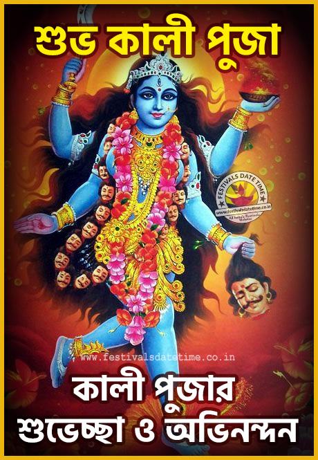 Kali Puja Bengali Wallpaper Free Download, Kali Puja Bangla WhatsApp Status Download
