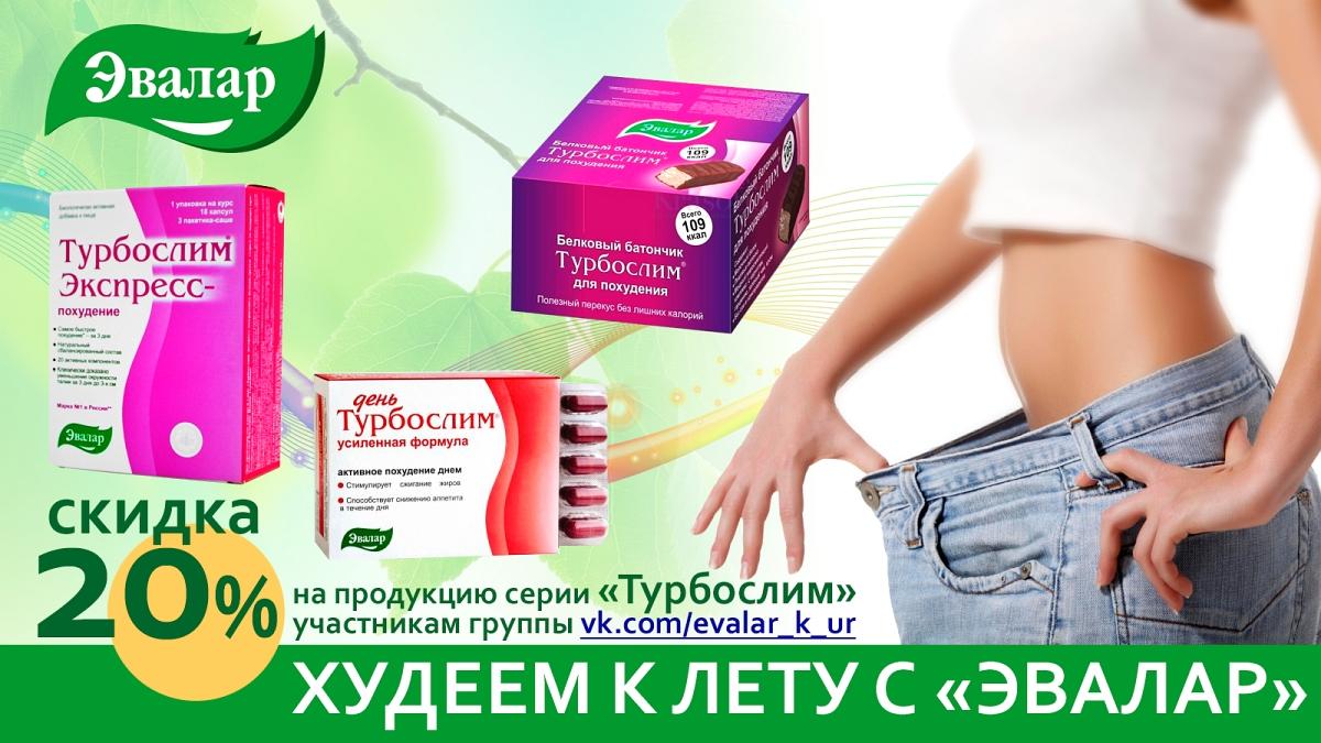 Реклама таблеток для похудения по телевизору
