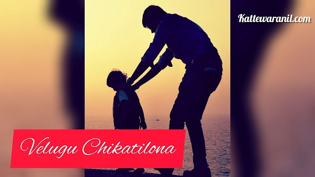 Velugu Cheekati lona Song for Whatsapp status