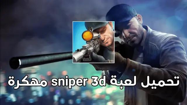 تحميل Sniper 3D Assassin مهكرة للاندرويد اخر اصدار 2021 - مستعجل